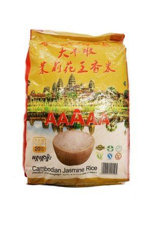 Cambodian Jasmine Rice