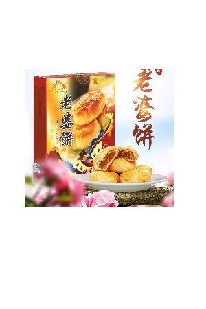CN BB Wife Cake/老婆饼